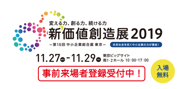 New Value Creation Exhibition 2019