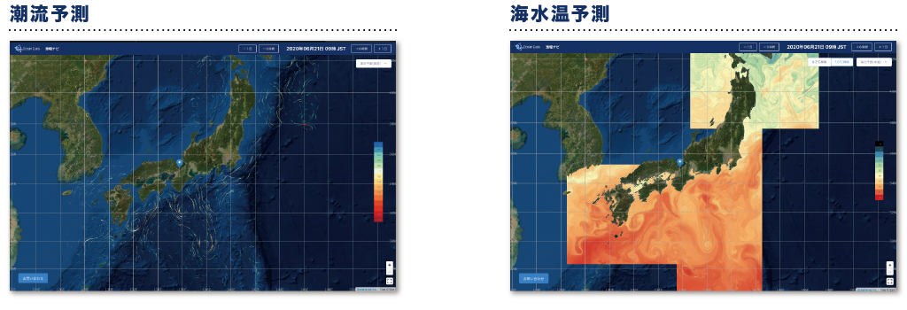 潮流予測、海水温予測